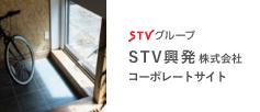STV興発