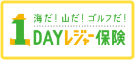 1DAY レジャー保険